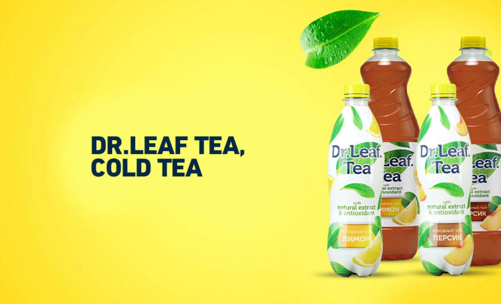 Dr.Leaf Tea, Cold Tea