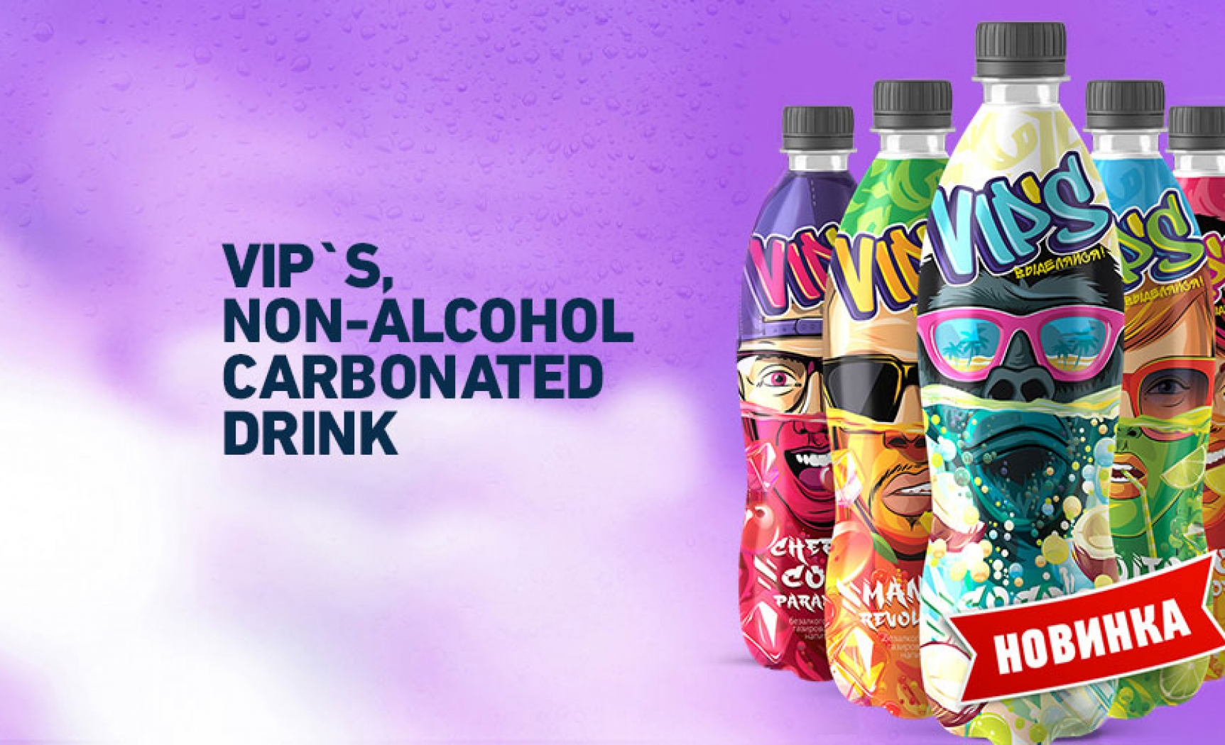 VIP`S, Non-alcohol sparkling drink